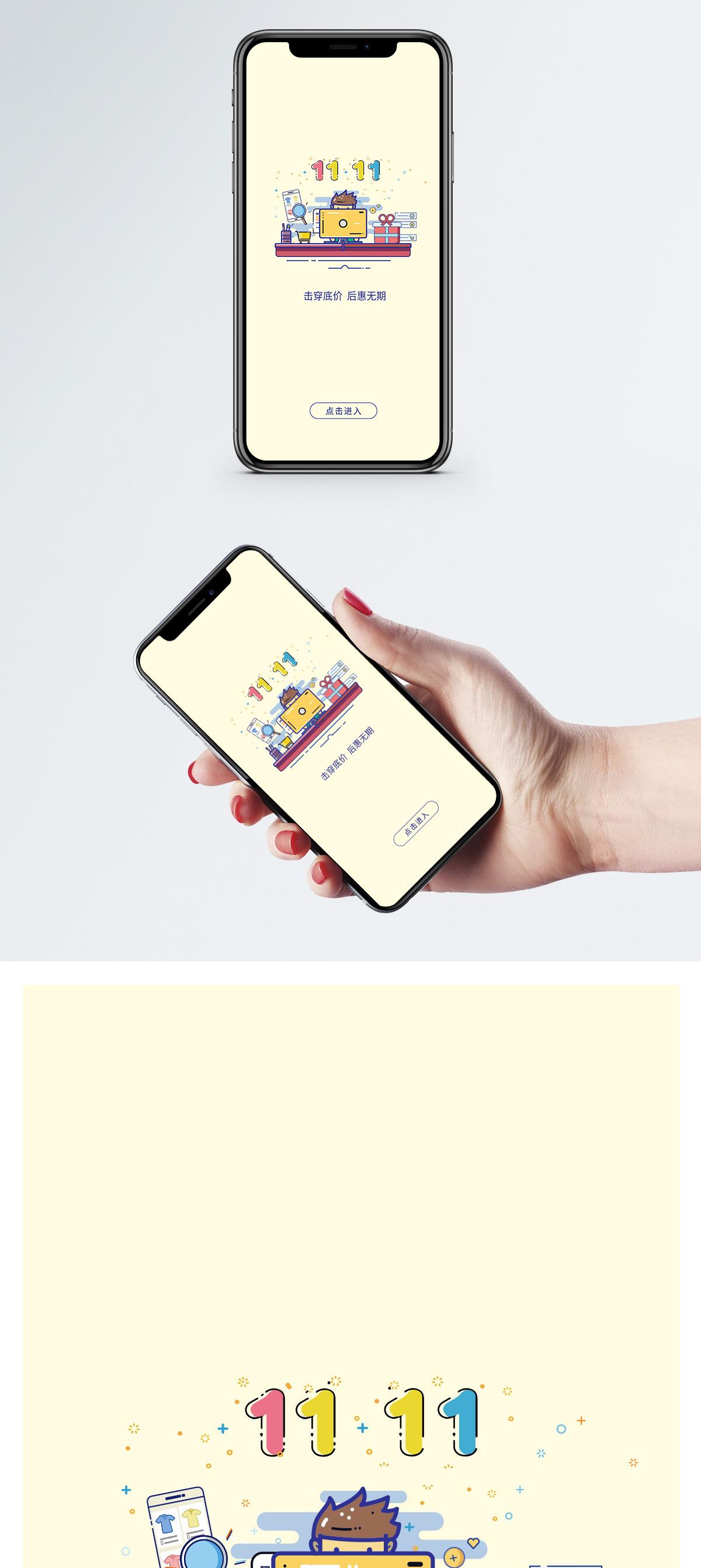 双十一购物APP启动页图片