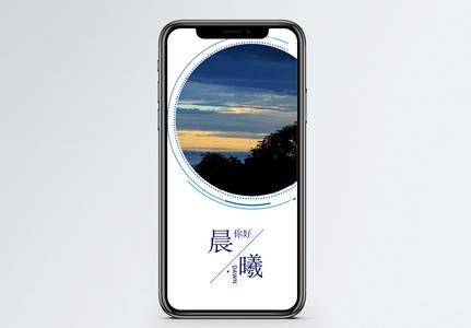 晨曦手机海报配图图片