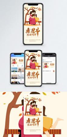 感恩节手机配图海报图片