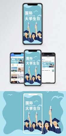 国际大学生节手机配图海报图片