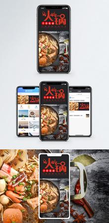 火锅季手机配图海报图片