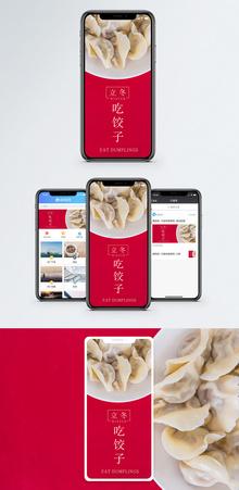 吃饺子手机海报配图图片
