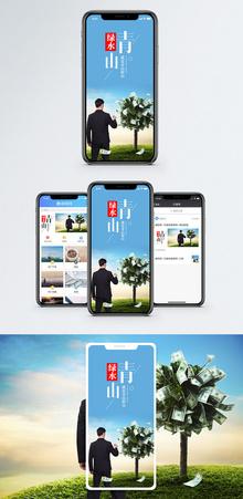 绿色青山手机海报配图图片
