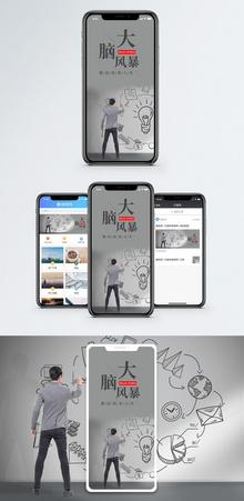 大脑风暴手机海报配图图片