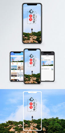 寻梦手机海报配图图片