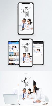 沟通交流手机海报配图图片
