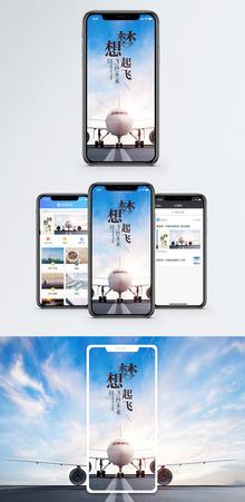 梦想起航手机海报配图图片