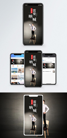 呐喊手机海报配图图片