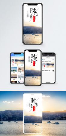 时光不染手机海报配图图片