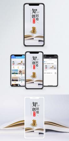 知识创造财富手机海报配图图片