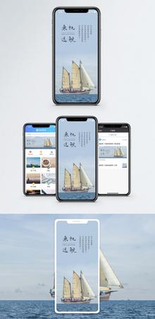 扬帆远航手机海报配图图片