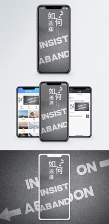 选择手机海报配图图片