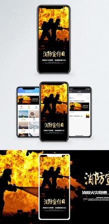 消防宣传日手机海报配图图片