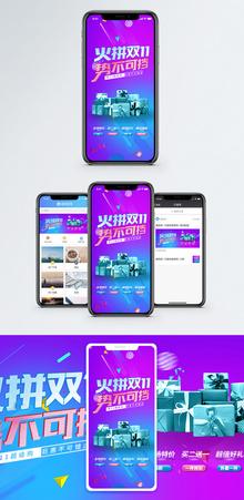 双11购物节手机海报配图图片
