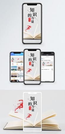知识的力量手机海报配图图片
