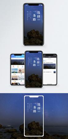 选择一条路手机海报配图图片