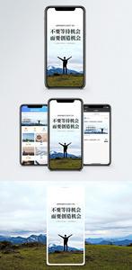 创造机会手机海报配图图片