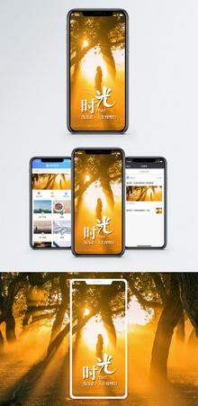 时光手机海报配图图片