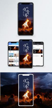 燃烧青春手机海报配图图片