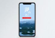湖光山色手机海报配图图片