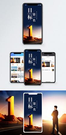 目标手机海报配图图片
