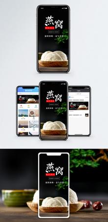 燕窝手机海报配图图片