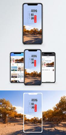 胡杨精神手机海报配图图片