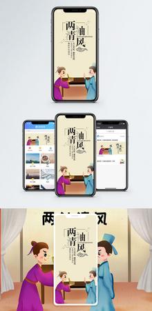 两袖清风手机海报配图图片