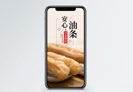 安心油条手机海报配图图片