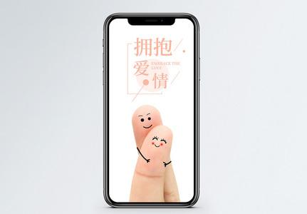 拥抱爱情手机海报配图图片