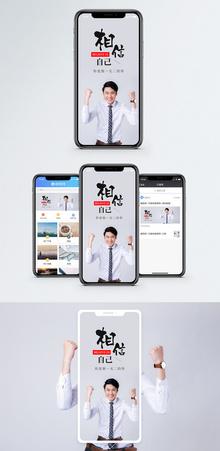 相信自己手机海报配图图片