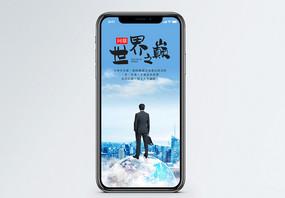 世界之巅手机海报配图图片