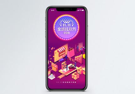 双11手机海报配图图片