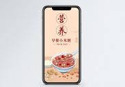 小米粥手机海报配图图片