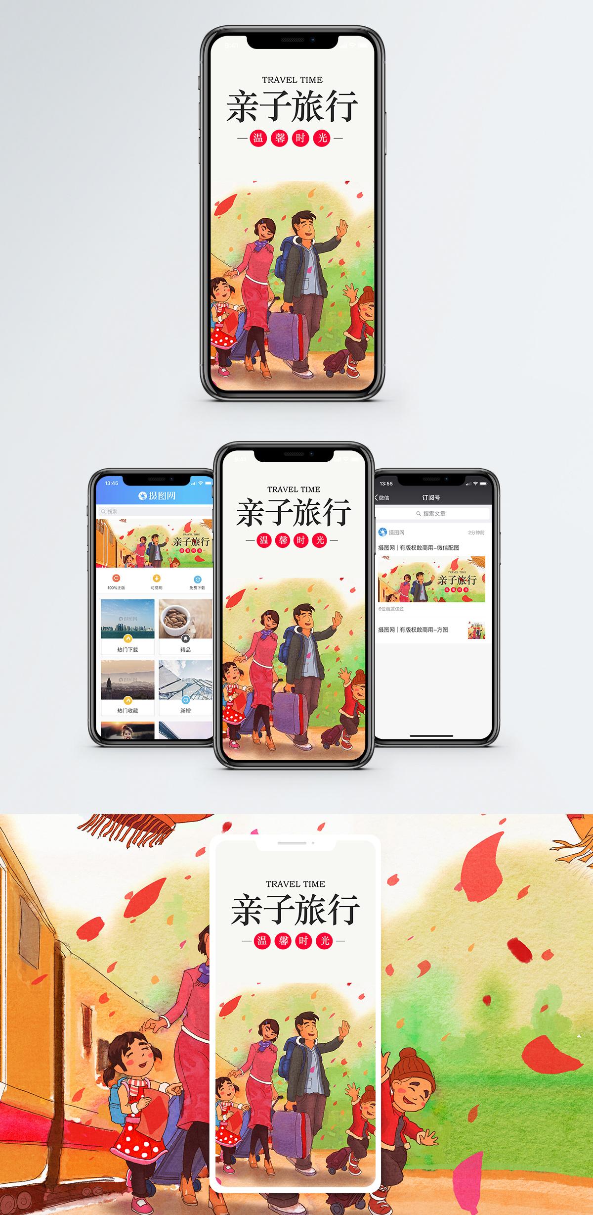 亲子旅行手机海报配图图片