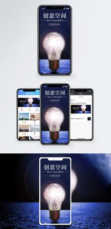 创意空间手机海报配图图片