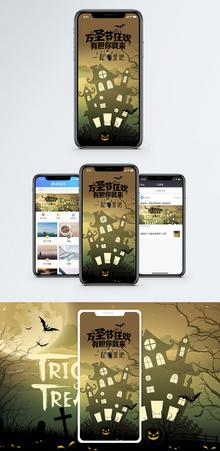 万圣节狂欢手机海报配图图片