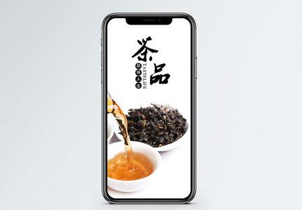 茶品手机海报配图图片