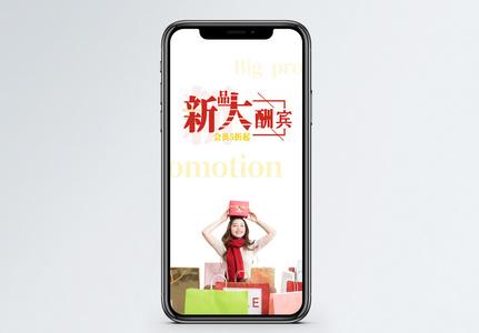 促销购物手机海报配图图片