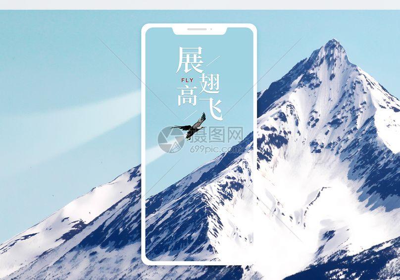 展翅高飞手机海报配图图片