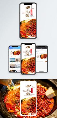 四川火锅手机海报配图图片