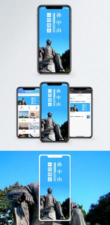 孙中山诞辰日手机海报配图图片