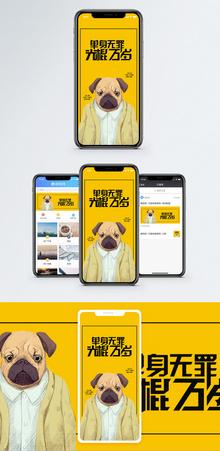 光棍节手机海报配图图片