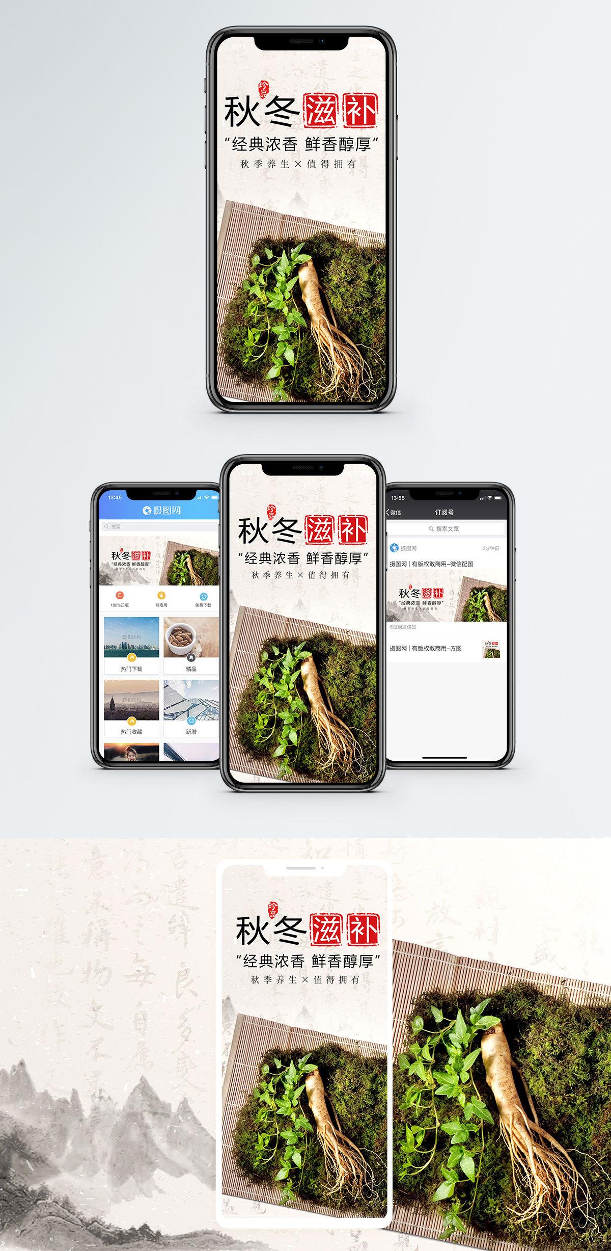 秋冬滋补手机海报配图图片