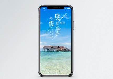 度假手机海报配图图片