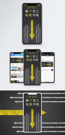 独一无二手机海报配图图片