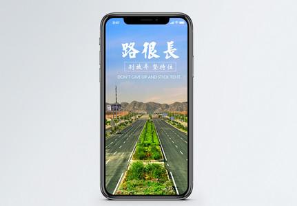 路很长手机海报配图图片