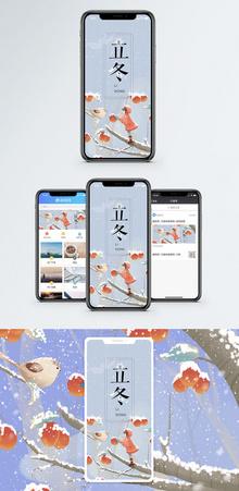 立冬手机配图海报图片