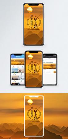 早安物语手机海报配图图片