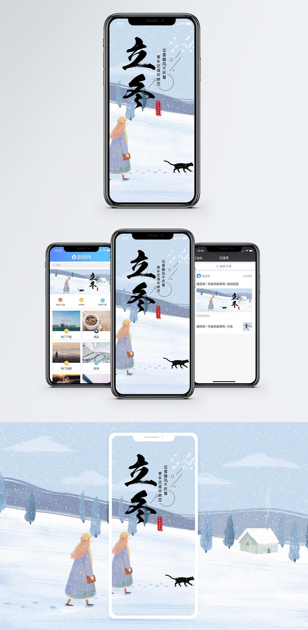 立冬手机海报配图图片